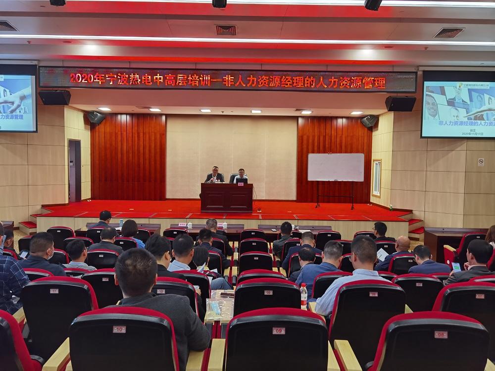 宁波热电组织开展人力资源管理培训