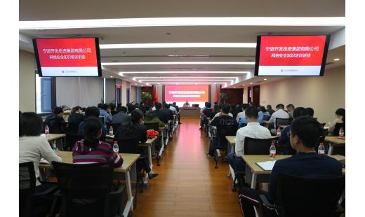 集团公司举办网络安全知识培训讲座