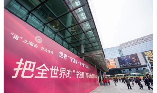 """世界""""宁波帮·帮宁波""""发展大会在宁波文化"""