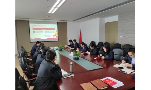 华生家居党支部召开《中国共产党纪律处分条