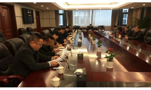 开投集团召开2018年度安委会四次会议