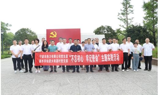山海互鉴 相携共进——宁波热力党支部与丽